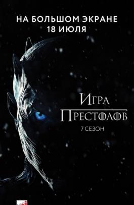 «Игра престолов»: Российская премьера первой серии 7 сезонаGame of Thrones постер