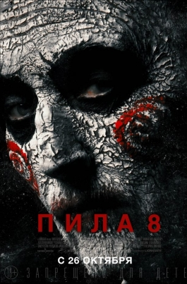 Пила 8Jigsaw постер