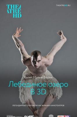 TheatreHD: Мэтью Борн: Лебединое озеро 3DMatthew Bourne: Swan Lake 3D постер