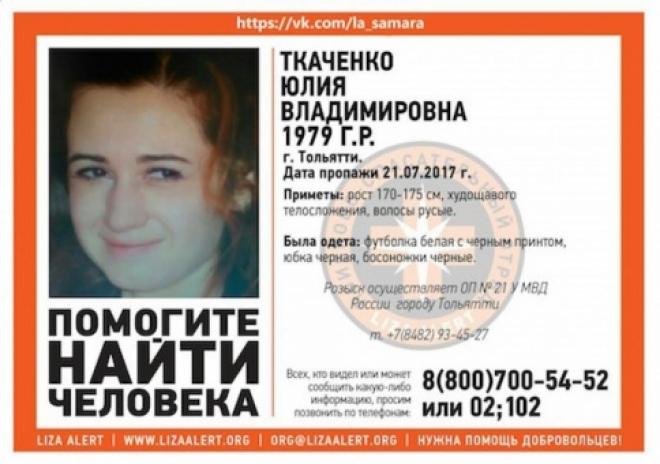 В Самарской области разыскивают молодую женщину