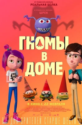 Гномы в домеGnome Alone постер
