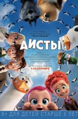 АистыStorks постер