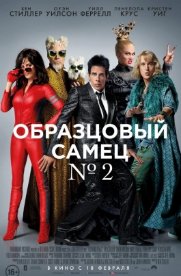 Образцовый самец 2Zoolander 2 постер