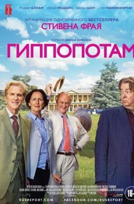 ГиппопотамThe Hippopotamus постер