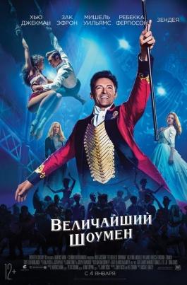 Величайший шоуменThe Greatest Showman постер