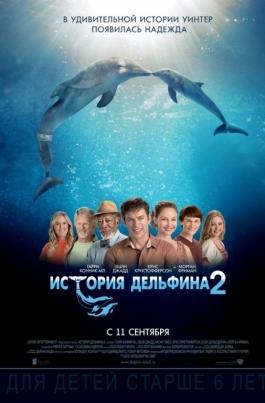 История дельфина 2Dolphin Tale 2 постер
