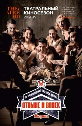 TheatreHD: Отныне и вовекTheatreHD: From Here To Eternity постер