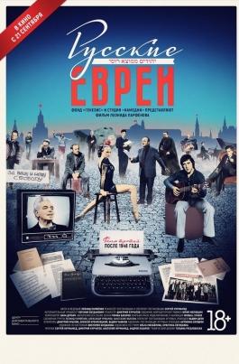 Русские евреи. Фильм третий. После 1948 годаРусские евреи. Фильм третий. После 1948 года постер