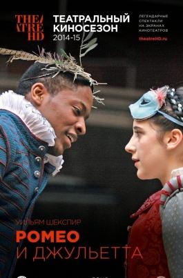 TheatreHD: Globe: Ромео и ДжульеттаShakespeare's Globe: Romeo and Juliet постер