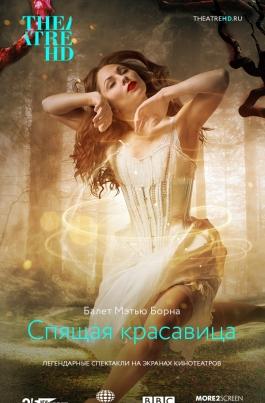 TheatreHD: Мэтью Борн: Спящая красавицаMatthew Bourne: Sleeping Beauty постер