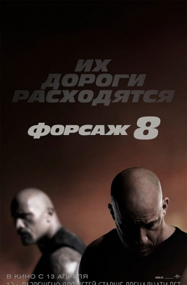 Форсаж 8The Fate of the Furious постер