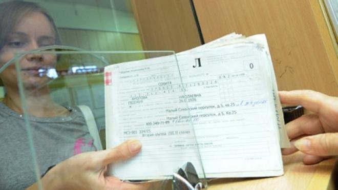 Минздрав РФ обязал врачей знакомить пациентов с записями в амбулаторной карте