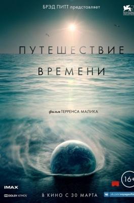Путешествие времениVoyage of Time: Life's Journey постер