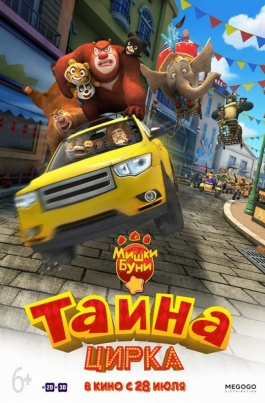 Мишки Буни: Тайна циркаBoonie Bears III постер