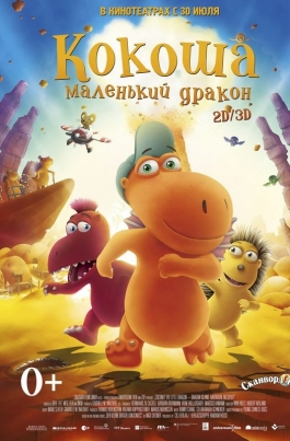 Кокоша — маленький драконDer kleine Drache Kokosnuss постер